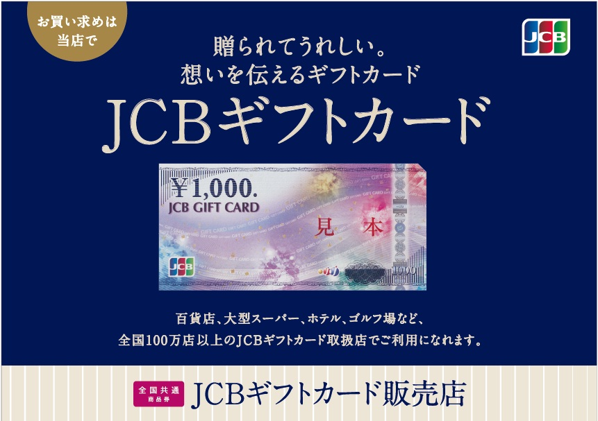 JCD_giftcard