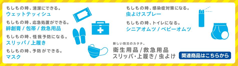 衛生用品/救急用品/スリッパ・上履き/虫よけ