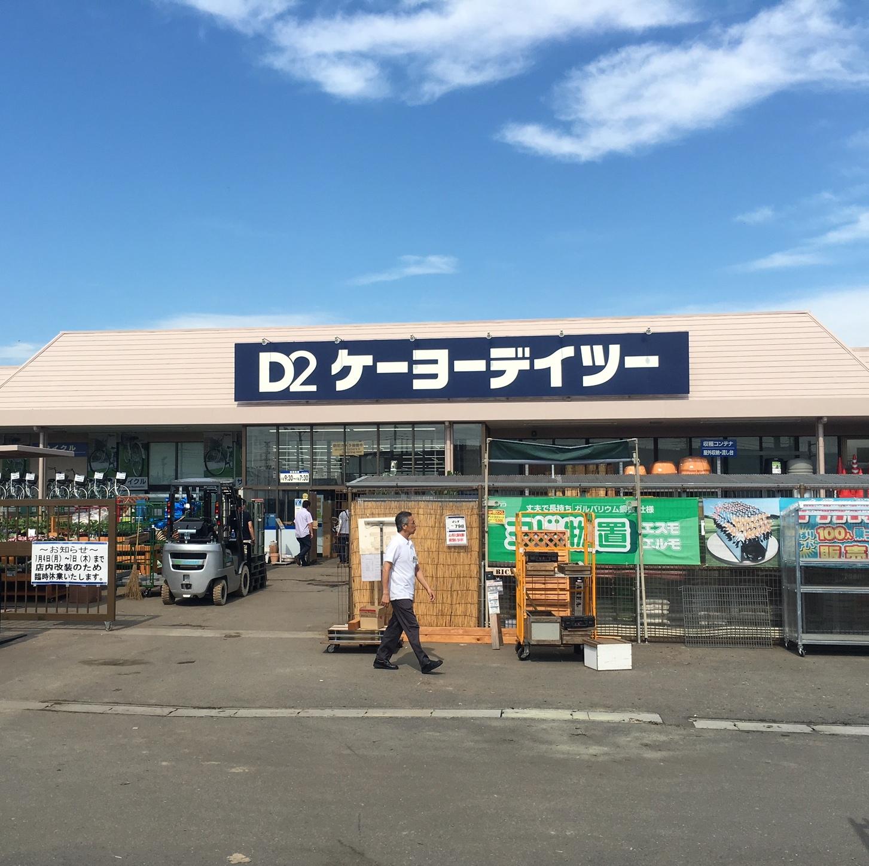 kumagaya
